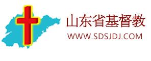 山东省基督教两会网